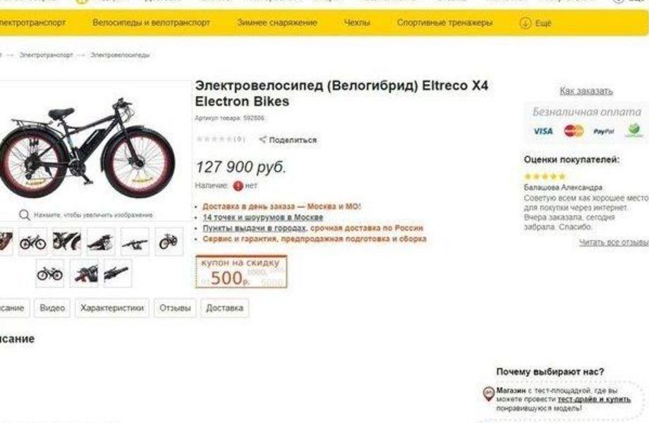 Интернет-магазин вело- и электротранспорта /Высокая прибыль
