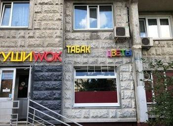 Табачный магазин 60.000 ЧП