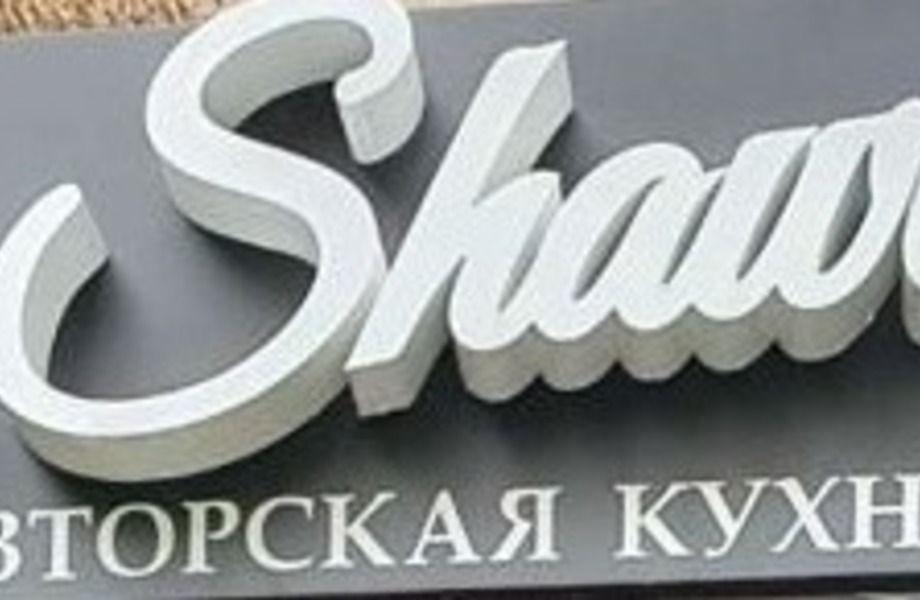 Авторская Шаурма