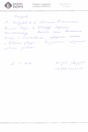 Отзыв Бабуров К. А.