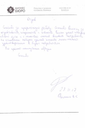 Отзыв Фомина В. С.
